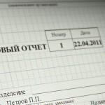 Авансовый отчет в РФ: когда и как оформлять?