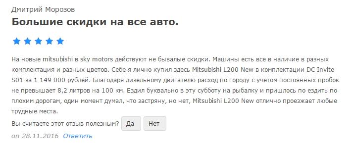 Отзыв о покупке Mitsubishi L200 в Скай Моторс