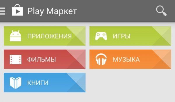 play-market