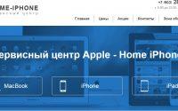 Где в Москве ремонтируют технику Apple?