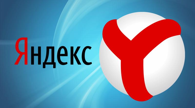 Яндекс Браузер теснит конкурентов