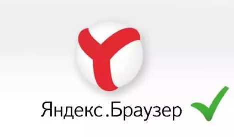 Один из лучших браузеров от компании Яндекс