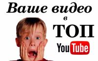 накрутка просмотров youtube за деньги