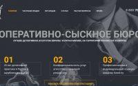Особка_детективное агентство