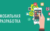 Секреты при разработке мобильного приложения