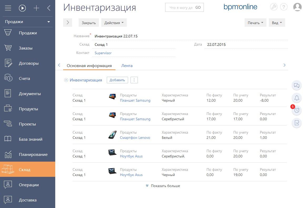 Террасофт - CRM-система для интернет-магазина4