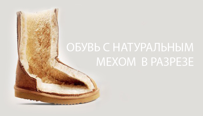 ugg-australian.ru - зимняя обувь с мехом в разрезе