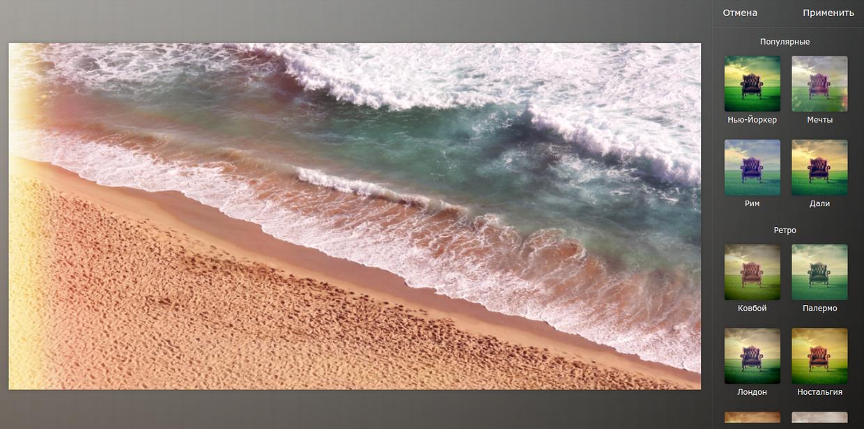 Fotostars – функциональный бесплатный онлайн-фоторедактор