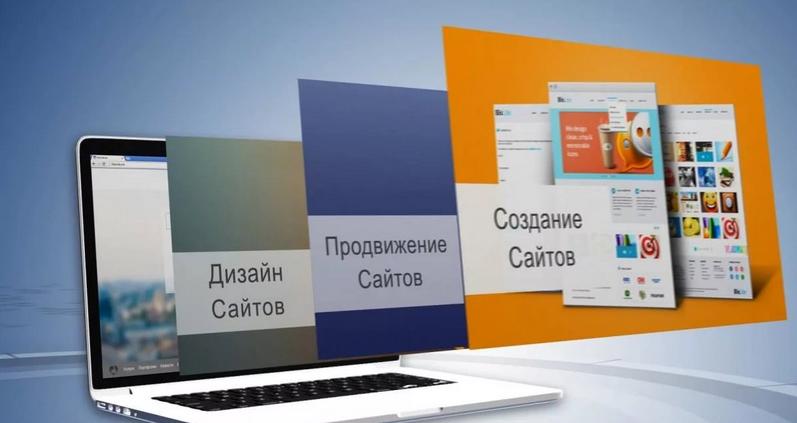 Создание сайта в Краснодаре
