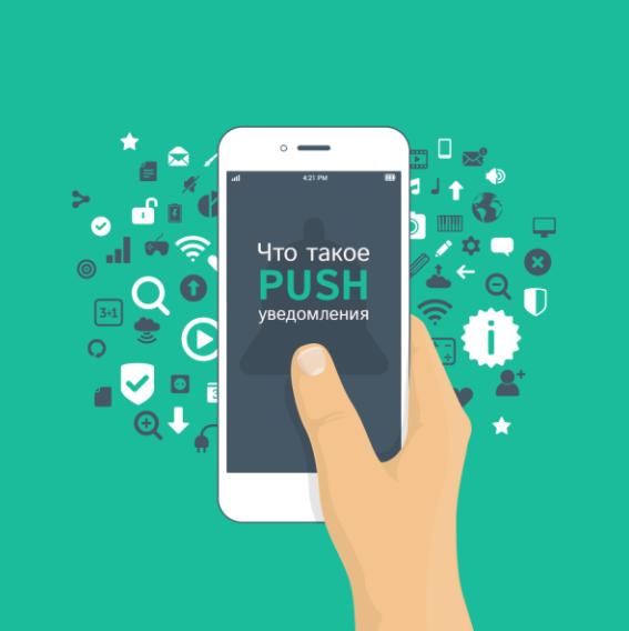 Секреты планирования эффективной рассылки на примере push-уведомлений