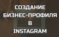 Как создать профиль в Инстаграм?