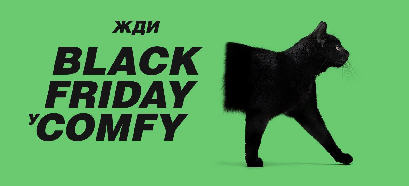 Черная пятница в Киеве