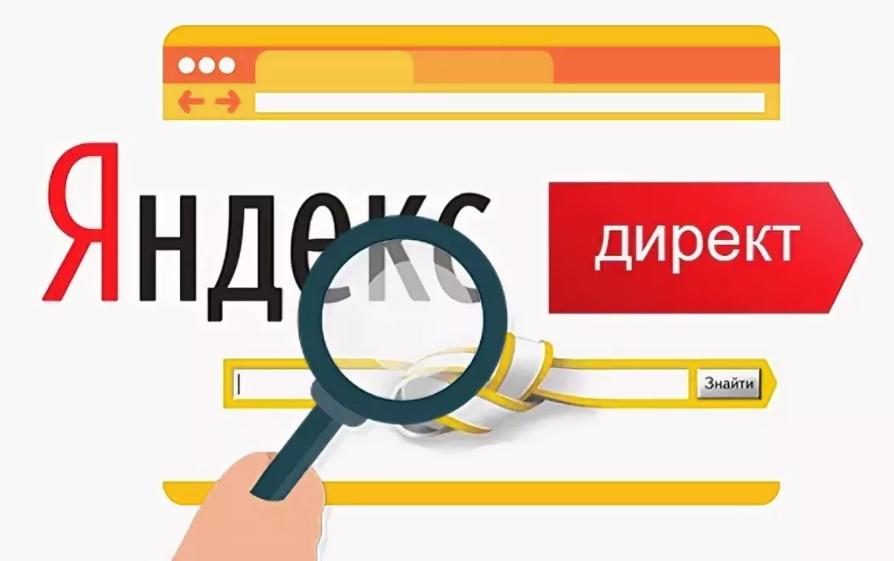 Продвижение сайта: Яндекс Директ