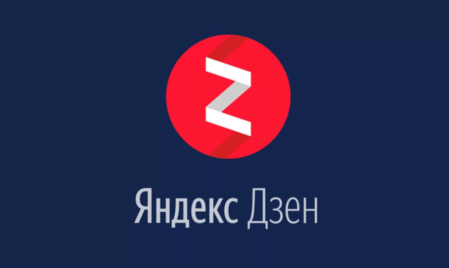 Создаем канал на Яндекс.Дзен