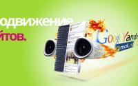 Продвижение сайта с Webakula
