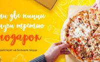 Акции на пиццу в Астане