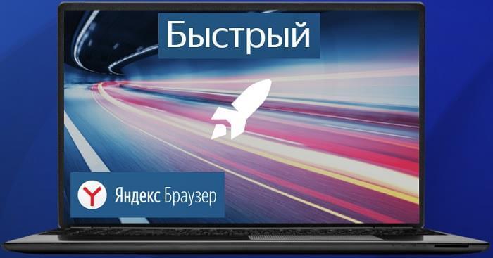 Скачать лучший браузер для Windows 7 от Яндекс
