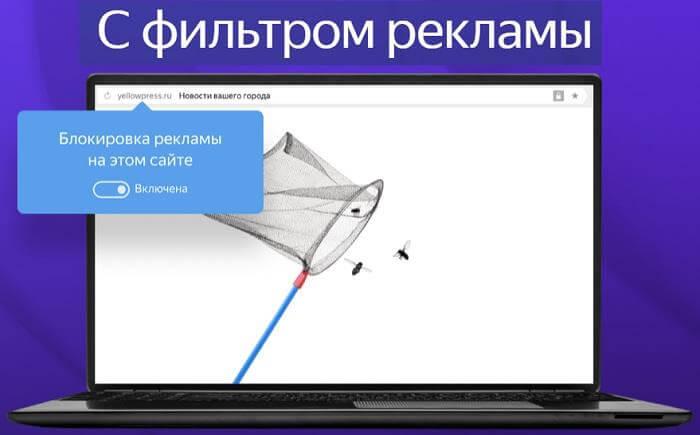 Скачать лучший браузер для Windows 7 от Яндекс1