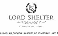 """""""Lord Shelter"""" – одна из ТОП-10 лучших столярных мастерских в Москве"""