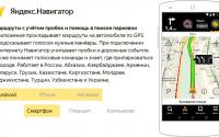 Новые возможности в Яндекс навигаторе для Андроид