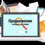 Продвижение интернет-магазина
