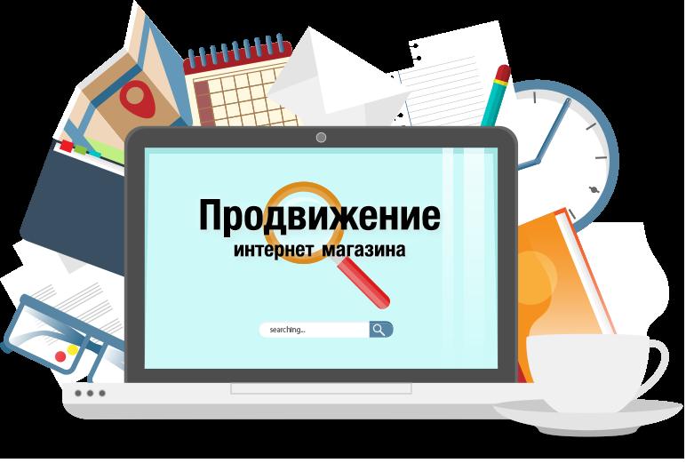 Продвижение интернет-магазина: за работу должны браться проверенные специалисты