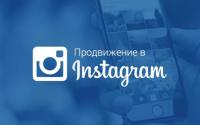 Насколько эффективно продвижение в Instagram?