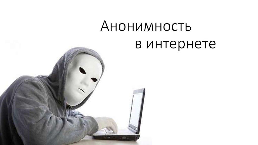Существует ли анонимность в сети интернет