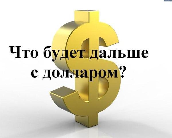 Чего ждать от доллара в ближайшем будущем?
