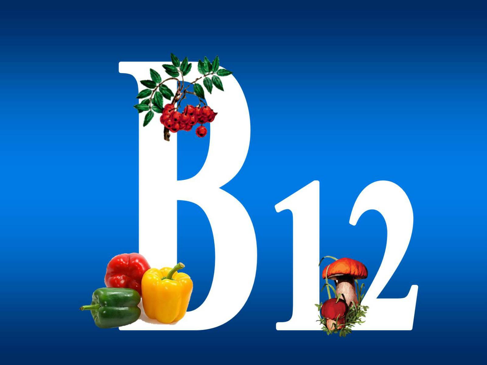 Как обнаружить нехватку витамина B12: основные симптомы