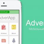 AdvertApp – удобное приложение для заработка в Интернете