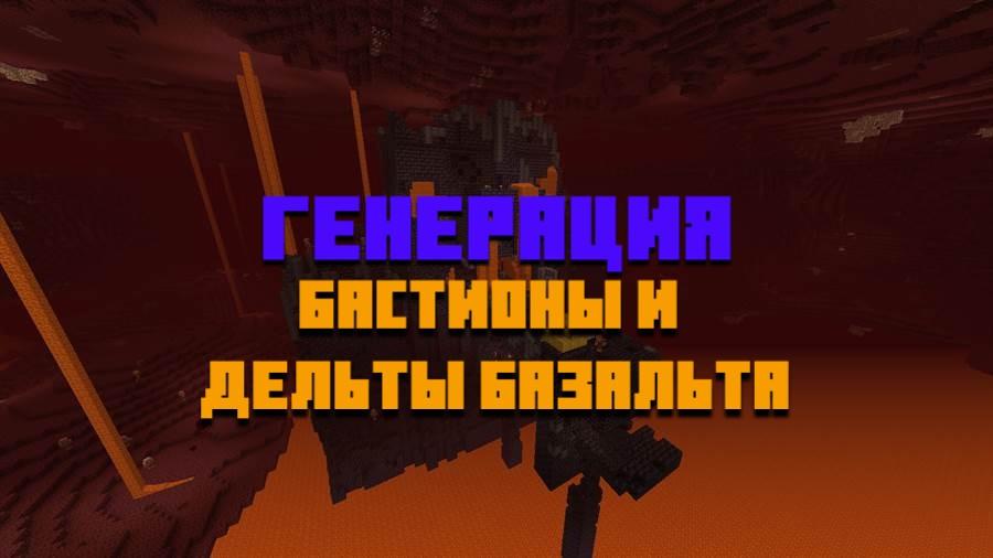 Скачать Minecraft PE 1.16 и 1.16.0 последняя версия  [Адское обновление]