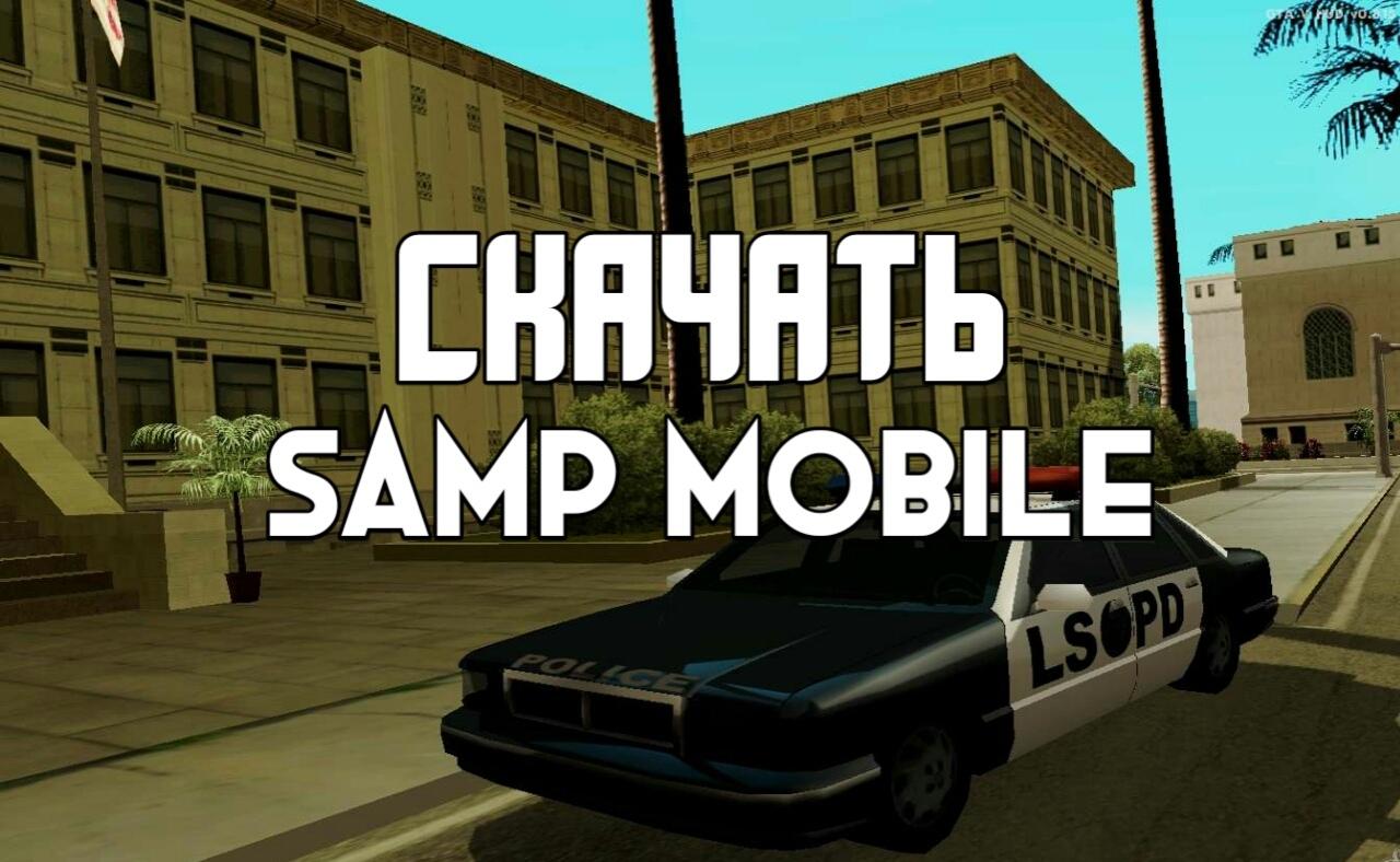 Скачать SAMP Mobile на андроид
