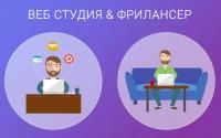 Веб-студия или фриланс? К кому обратиться для создания веб-сайта?