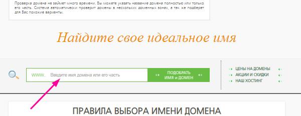 Как проверить домен для последующей регистрации?