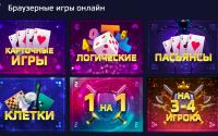 Широкий выбор браузерных игр на любой вкус в GAMEZZ Online