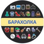 Барахолка в городе Донецк