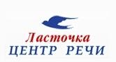 Центр речи Ласточка