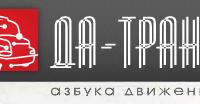 "Группа компаний ""ДА-ТРАНС"""