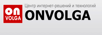 ONVOLGA Центр интернет-решений и технологий
