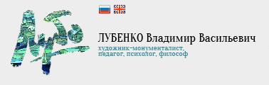 Галерея Владимира Лубенко