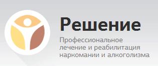 """Центр реабилитации наркозависимых """"Решение"""""""