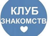 Клуб Знакомств и Деловых Контактов