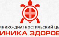 """Клинико-диагностический центр """"Клиника здоровья"""""""