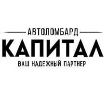 Автоломбард капитал севастопольский отзывы ставрополь автоломбард
