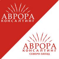 Аврора Консалтинг