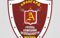 ЧОП Авангард