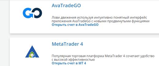 AvaTrade предоставляет 2 базовые платформы и помощь советников в торговле.