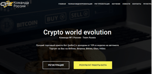Главная страница проекта Crypto World Evolution Russia