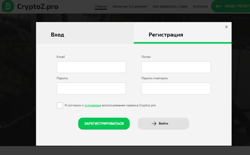 Как зарегистрироваться на сайте Cryptoz Pro для открытия вклада